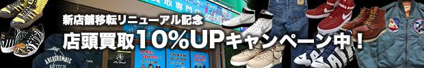 新店舗移転リニューアル記念 店頭買取10%UPキャンペーン