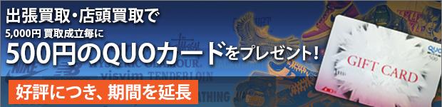 出張買取・店頭買取で5,000円買取成立時に500円のQUOカードをプレゼント
