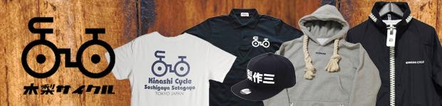 木梨サイクルKINASHI CYCLE